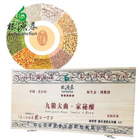九粮大曲·家秘酿(木盒)53°