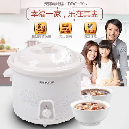 邮乐萍乡馆Tonze/天际 DDG-30N 电炖锅电炖盅BB煲煮汤煲汤炖盅进补
