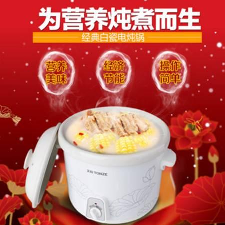 Tonze/天际 DDG-40N天际煲汤锅 陶瓷炖锅 白瓷电炖锅煮粥锅4L慢炖