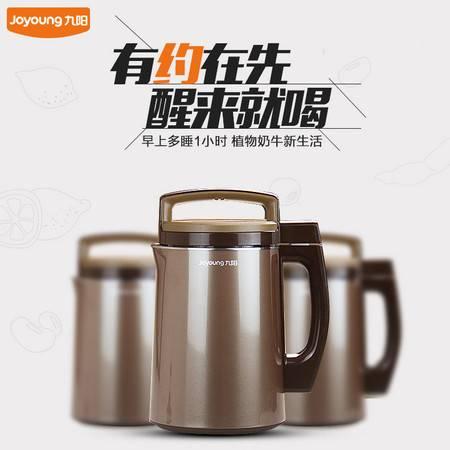 邮乐萍乡馆九阳/Joyoung DJ13B-D79SG 豆浆机家用全自动双预约豆将机正品