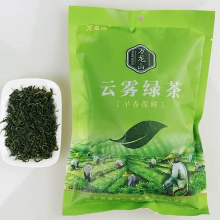 邮乐萍乡馆万龙山牌云雾绿茶(250g)2包起售包邮
