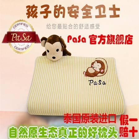 Pasa Latex泰国进口儿童动物高低纯天然乳胶枕