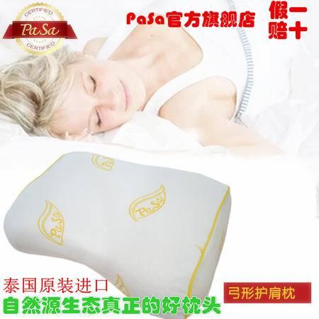 Pasa Latex泰国进口弓型护肩枕乳胶枕