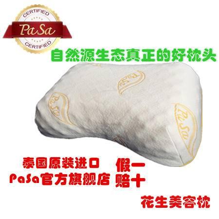 Pasa Latex 泰国进口花生美容乳护颈枕保健颈椎枕头颈椎病枕头