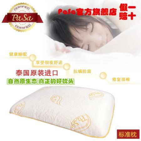 Pasa Latex 泰国进口标准乳护颈枕保健颈椎枕头床上用品护颈枕