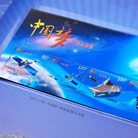 【全套邮册】中国梦全套册