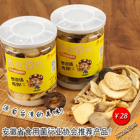 【徽灵菌业】休闲食品    脱水即食  综合蘑菇脆片 85g