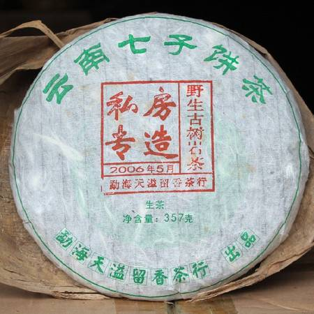 云南私房专造云南七子饼 陈年野生古树纯料勐海普洱茶生茶357克