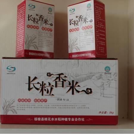 【黑龙江特产】绥棱上集寒地黑白长粒香米 5000g