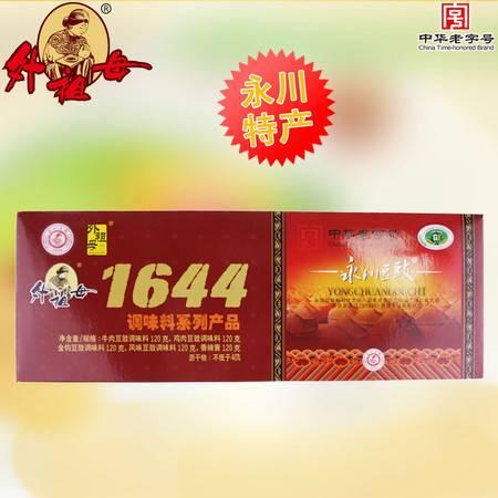 永川馆 永川豆鼓1644礼盒