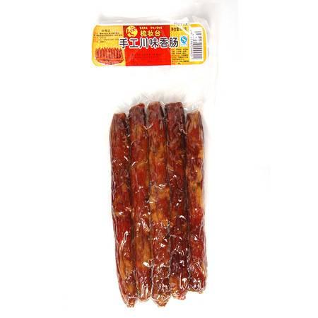 永川馆 手工川味香肠500g