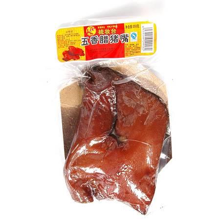 永川馆 五香腊猪嘴350g
