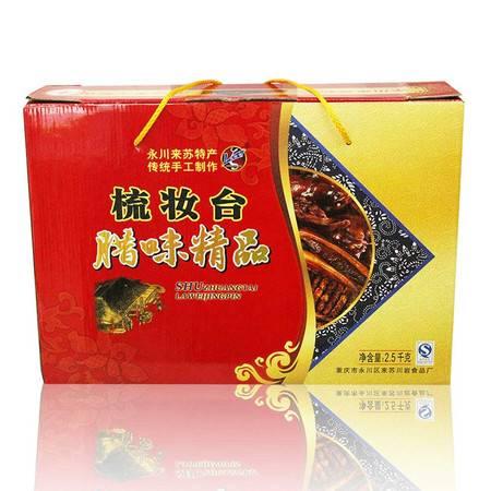 永川馆 腊味精品2.5kg