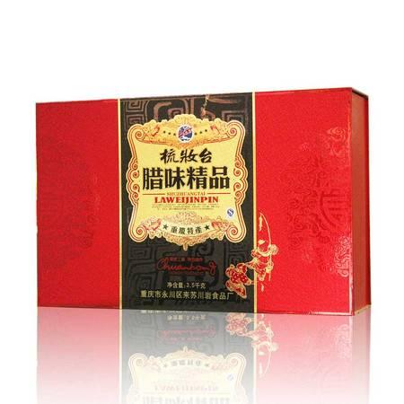 永川馆 腊味精品3.5kg