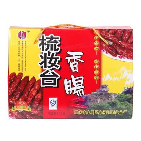 永川馆 川味香肠1.5kg