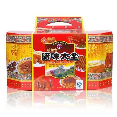 永川馆 腊味大全3kg