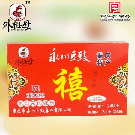 永川豆鼓 禧盒