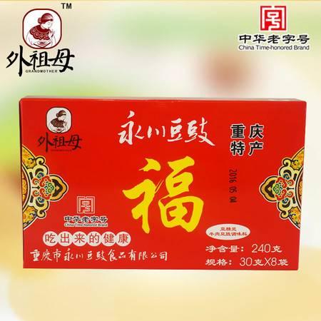 永川豆鼓 福盒