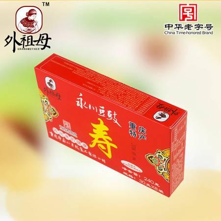 永川豆鼓 寿盒