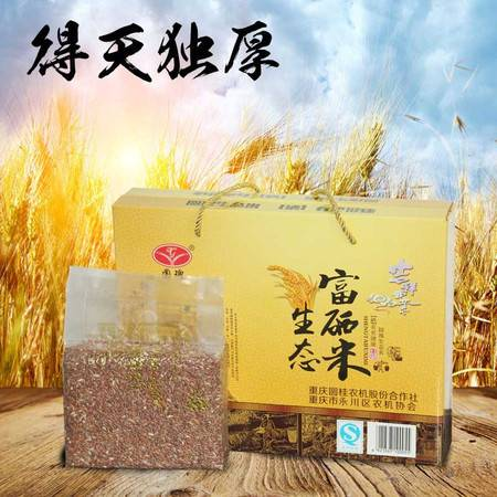 圆瑰富硒红米1.25KG+优质再生稻米2.5KG 富硒米组合