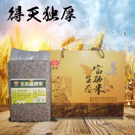 圆瑰富硒米组合  富硒黑米2.5KG+优质再生稻米2.5KG