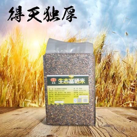 圆瑰富硒米组合 富硒黑米2.5KG+生态富硒米5KG