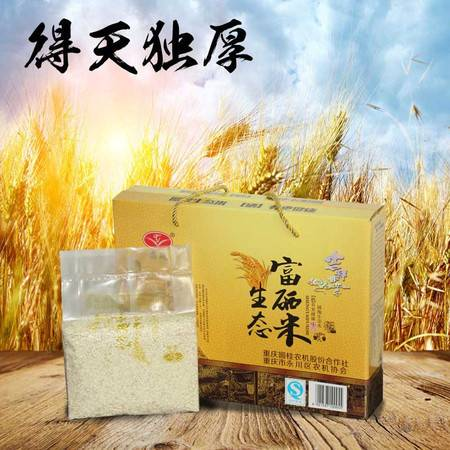 圆瑰富硒糯米1.25KG+生态富硒米2.5KG  富硒米套餐