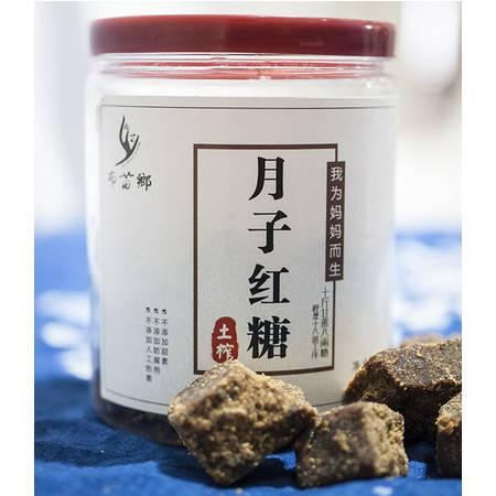 贵州特产月子红糖 贵州月子红糖 精品红糖