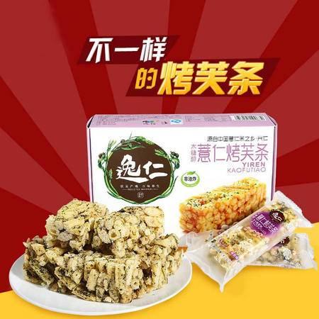 贵州特产木糖醇薏仁烤芙条(非油炸) 海苔味180g