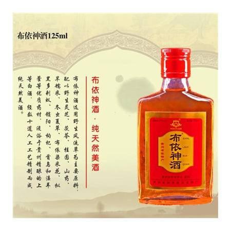 贵州特产 布依神酒 125毫升39度小瓶装(9瓶/箱)