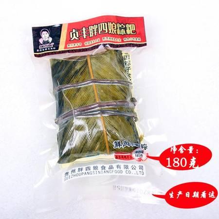 邮政电商 贞丰粽子 胖四娘板栗新鲜肉灰粽粑 现做超新鲜大粽