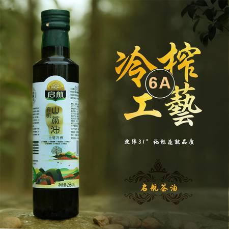 启航 天然野生有机山茶油258ml玻璃瓶装 非转基因