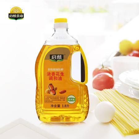 启航 纯正浓香花生调和油1.8L*2装 非转基因压榨 植物粮油
