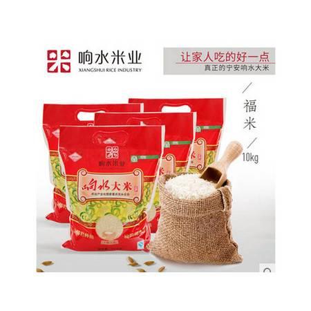 响水大米福米