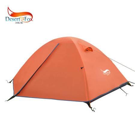 沙漠之狐户外帐篷 野营帐篷 双层野营铝杆帐篷 专业级防暴雨
