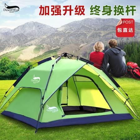 沙漠之狐 户外帐篷3-4人全自动帐篷双人防暴雨多人野露营装备帐篷