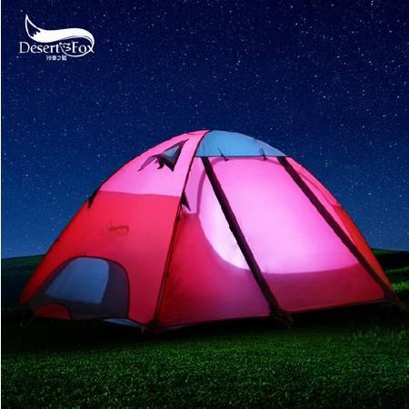 沙漠之狐户外帐篷 双人双层铝杆野营帐篷 露营帐篷 专业防暴雨