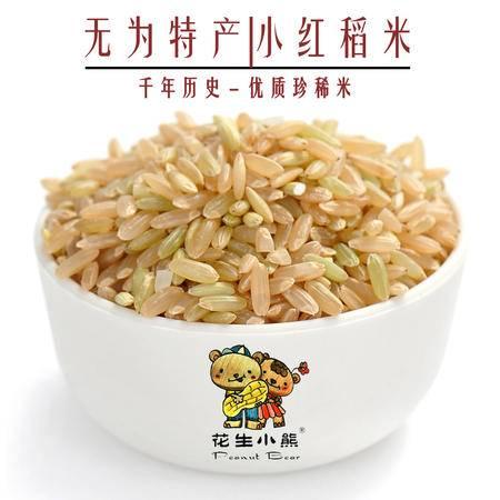 [花生小熊]无为县小红稻米特产优质小红稻米纯天然绿色种植自家农场
