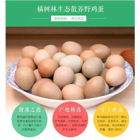 宜昌三峡特产·野鸡蛋客户品尝试4枚装9.9元全国包邮