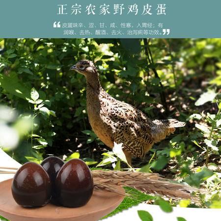 宜昌三峡特产] 橘树林新品上市 野鸡皮蛋30枚包邮