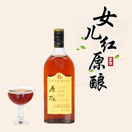 女儿红头道原酿六年陈包邮 正宗绍兴黄酒糯米酒纯手工古法酿造