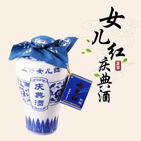 包邮女儿红庆典酒15度优质半甜型绍兴精品珍藏黄酒500ml