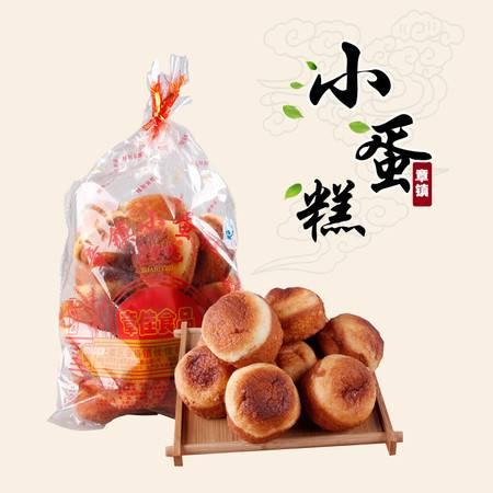 章镇小蛋糕早餐小面包休闲糕点点心绍兴特产零食400g/袋