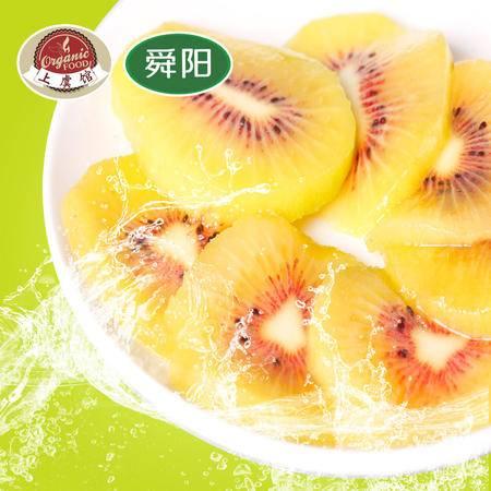 舜阳 正宗上虞红心猕猴桃 果中高富帅精品16颗装 国产新鲜水果 奇异果