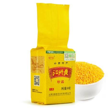 沁州黄小米真空装500g