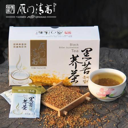 雁门清高苦荞茶 全胚芽黑苦荞茶  荞麦茶 花草茶160g