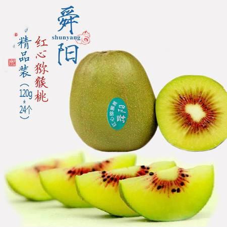 上虞特产 红心猕猴桃 天然有机 果肉鲜嫩多汁 营养丰富
