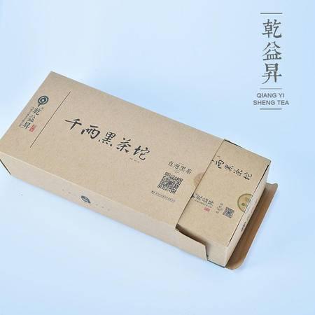 乾益昇千两黑茶坨直泡黑茶 千两茶砣盒装144g 内有三小盒