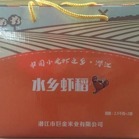 水乡虾稻礼盒装2.5KG*2