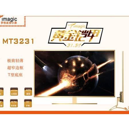 梦想家MT3231显示器31.5英寸。